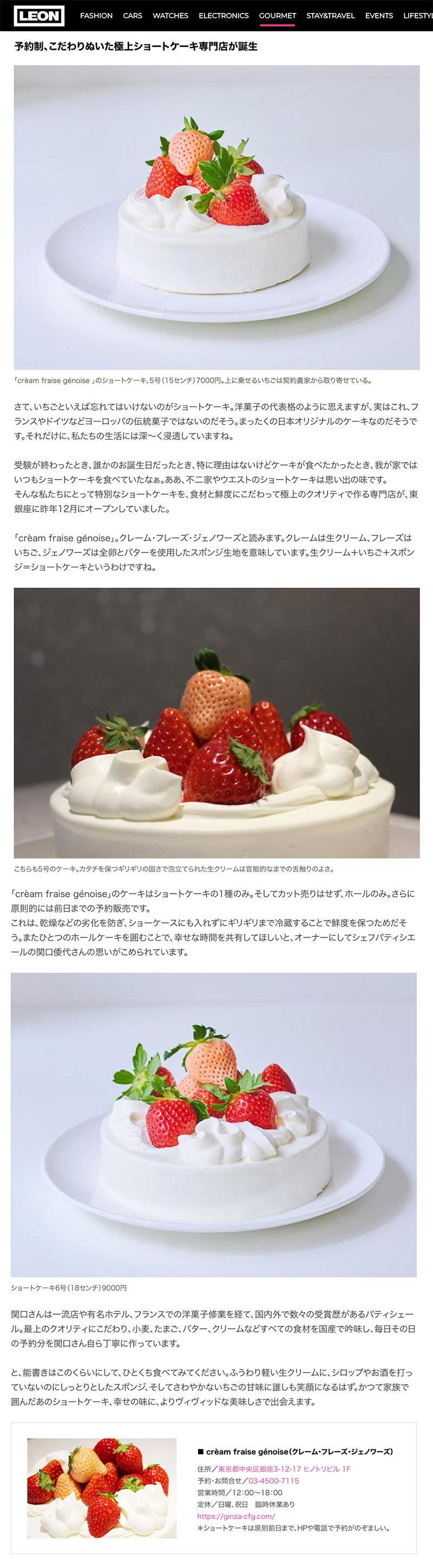 LEON『予約制、こだわりぬいた極上ショートケーキ専門店が誕生』